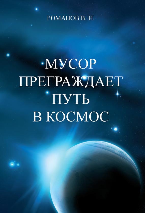 Мусор преграждает путь в Космос