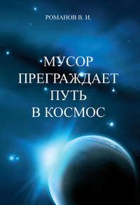 Романов, В. И.  - Мусор преграждает путь в Космос