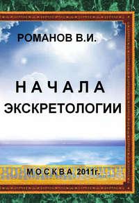 Романов, В. И.  - Начала экскретологии