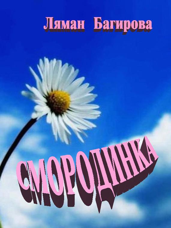Ляман Багирова Смородинка (сборник) марина багирова присвоенная