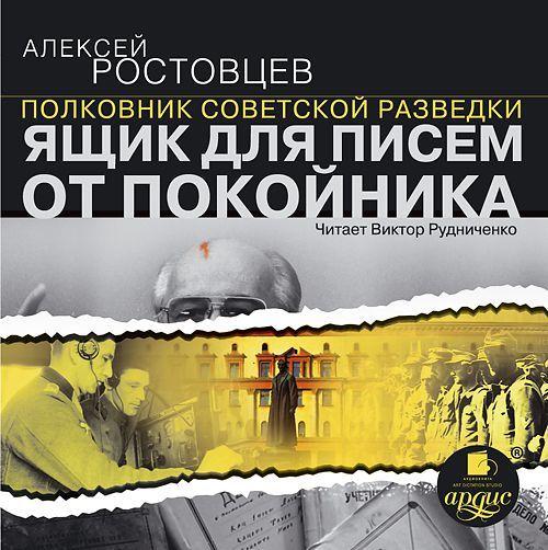 Алексей Ростовцев бесплатно