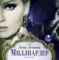 Лена Ленина - Миллиардер