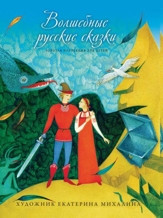 Сборник Волшебные русские сказки волшебные русские сказки волшебные русские сказки