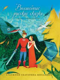 Сборник - Волшебные русские сказки