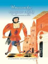 Сборник - Итальянские народные сказки