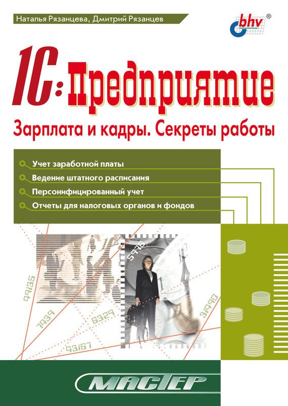Наталья Рязанцева, Дмитрий Рязанцев - 1С:Предприятие. Зарплата и кадры. Секреты работы