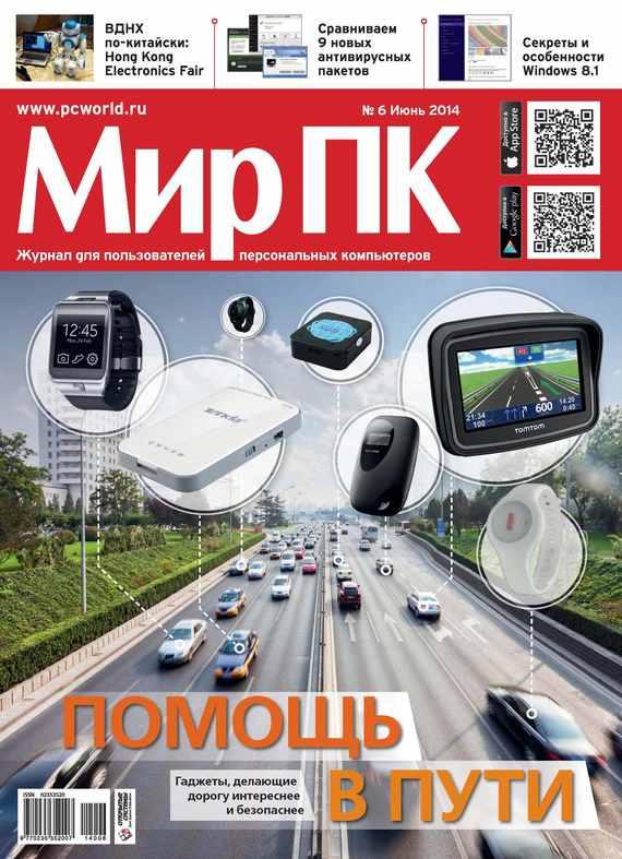 Мир ПК Журнал «Мир ПК» №06/2014 мир пк журнал мир пк 05 2014