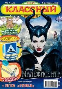 - Классный журнал №24/2014