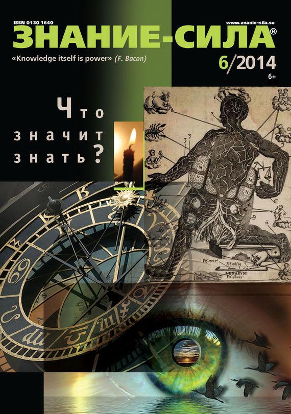 Отсутствует Журнал «Знание – сила» №06/2014 отсутствует журнал знание – сила 11 2016