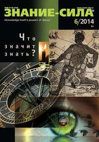 - Журнал «Знание – сила» №06/2014