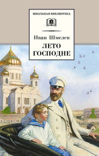 Шмелев, Иван - Лето Господне
