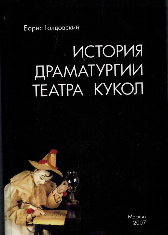 Борис Голдовский бесплатно