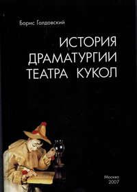 Голдовский, Борис  - Истории драматургии театра кукол