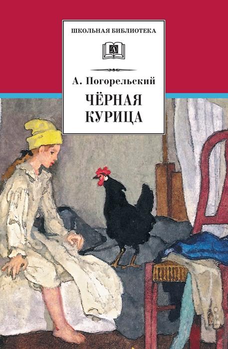 Антоний Погорельский Чёрная курица, или Подземные жители (сборник) чёрная курица или подземные жители