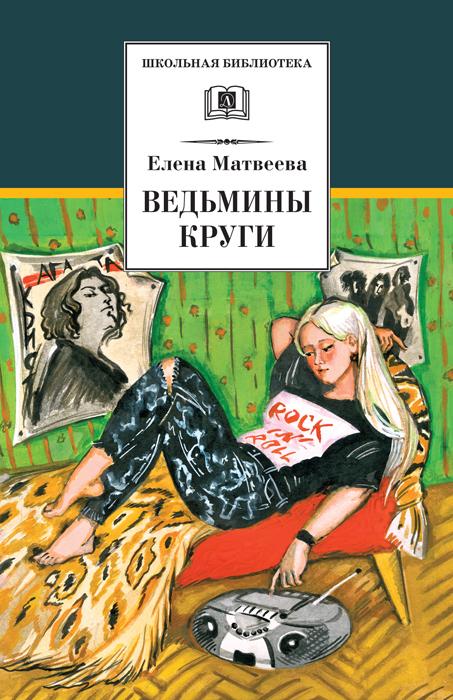 Елена Матвеева Ведьмины круги (сборник) ведьмины круги прощай офелия