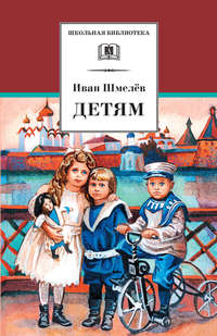 Шмелев, Иван  - Детям (сборник)