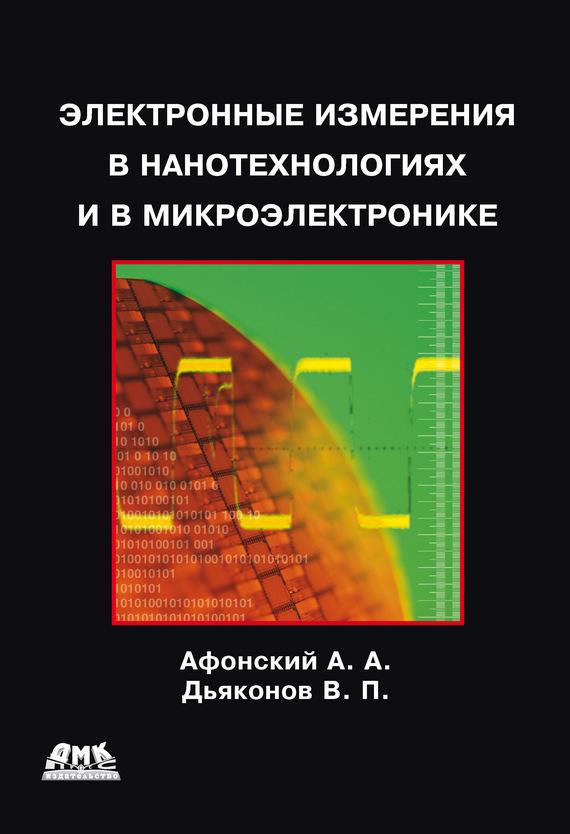 В. П. Дьяконов Электронные измерения в нанотехнологиях и микроэлектронике атаманенко и шпионское ревю