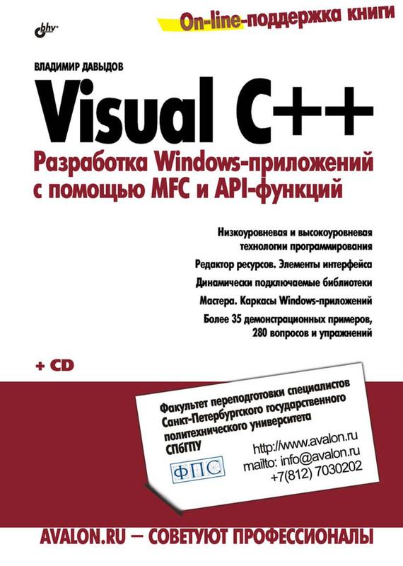Владимир Давыдов Visual C++. Разработка Windows-приложений с помощью MFC и API-функций ms visual c 2010 в среде net библиотека программиста