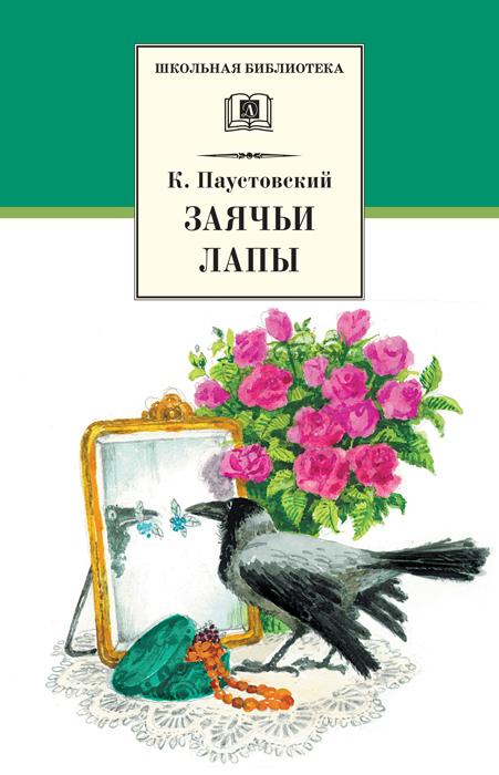 Константин Паустовский Заячьи лапы (сборник) про хвосты усы лапы и носы рассказы о животных