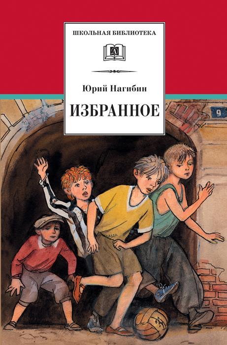 бесплатно скачать Юрий Нагибин интересная книга