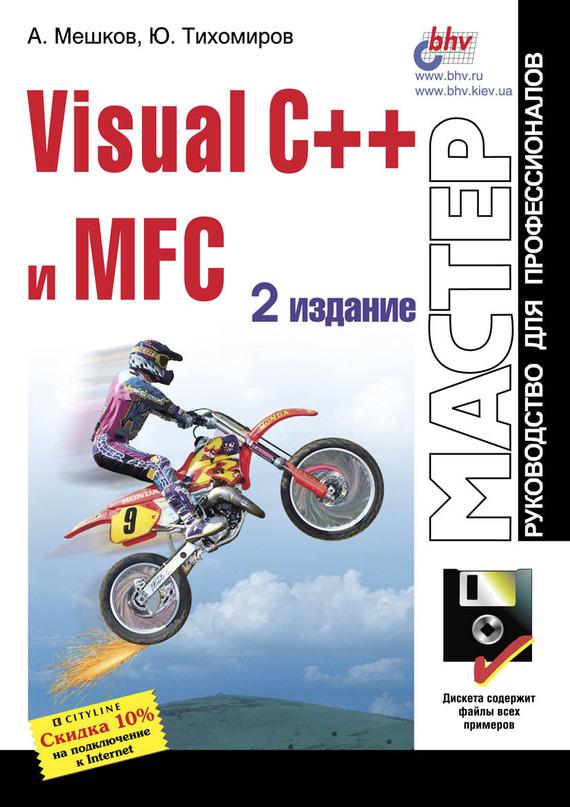 Юрий Тихомиров Visual C++ и MFC с м окулов практикум по объектно ориентированному программированию