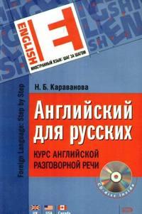 Караванова, Н. Б.  - Английский для русских. Курс английской разговорной речи