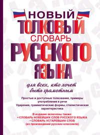 Шагалова, Е. Н.  - Новый толковый словарь русского языка для всех, кто хочет быть грамотным