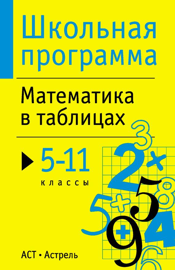 купить Отсутствует Математика в таблицах. 5-11 классы недорого