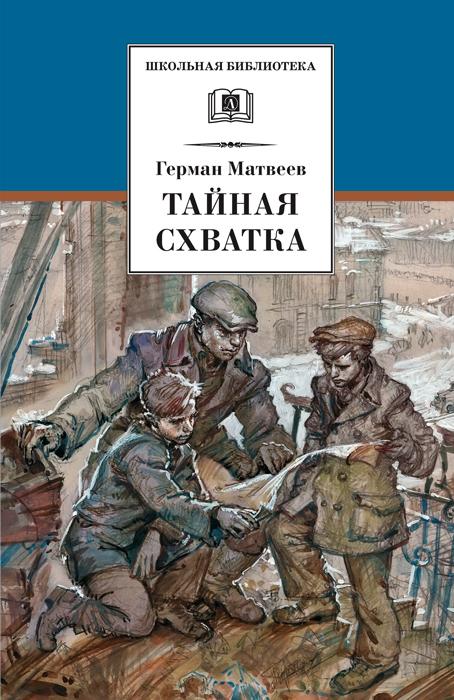 Герман Матвеев Тайная схватка зеленые цепочки