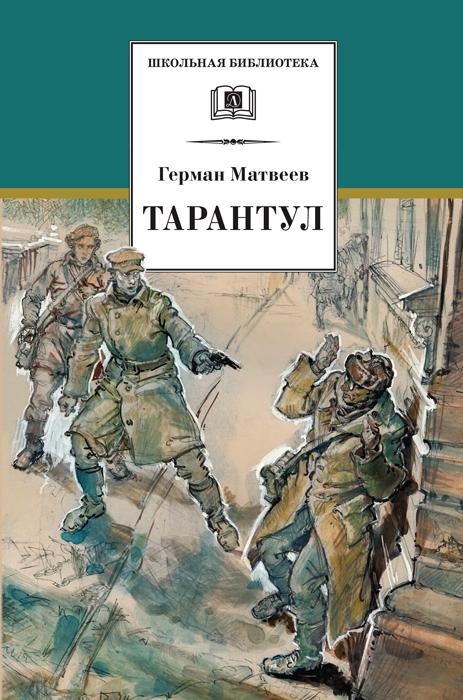 бесплатно книгу Герман Матвеев скачать с сайта