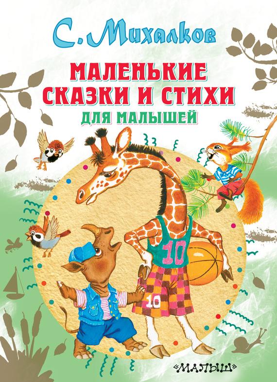 Сергей Михалков Маленькие сказки и стихи для малышей сергей михалков стихи друзей