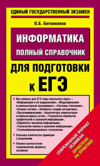 О. Б. Богомолова - Информатика. Полный справочник для подготовки к ЕГЭ