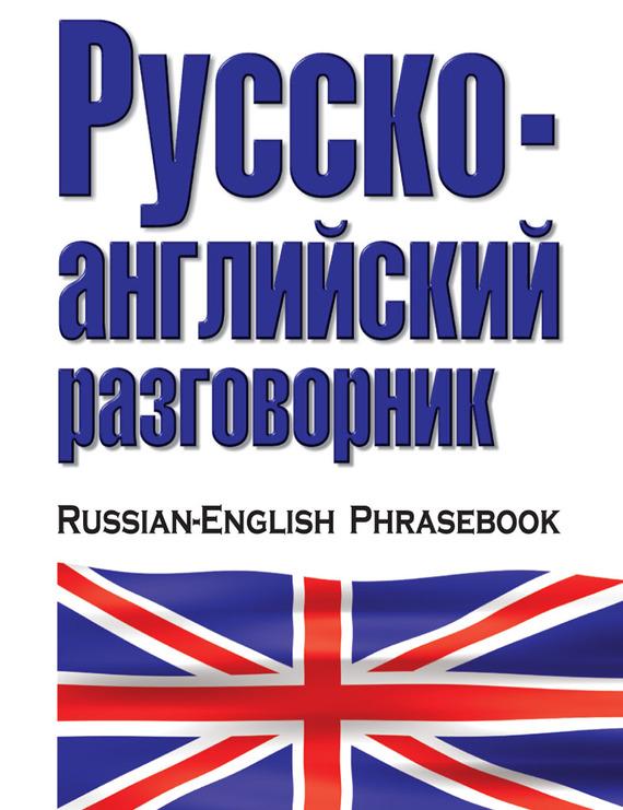 Русско-английский разговорник ( Отсутствует  )