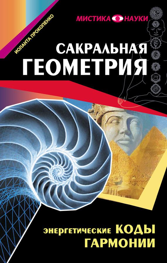 Иоланта Прокопенко Сакральная геометрия. Энергетические коды гармонии цена