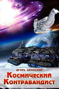 Афонский, Игорь  - Космический контрабандист