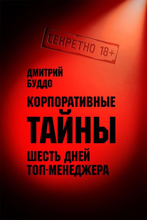 бесплатно Корпоративные тайны Скачать Дмитрий Буддо