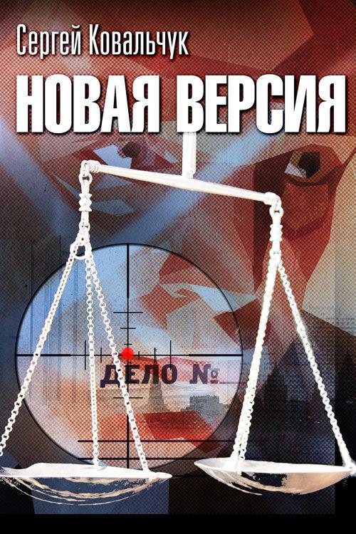 Сергей Ковальчук - Новая версия