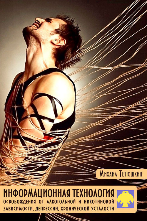 Обложка книги Информационная технология освобождения от алкогольной и никотиновой зависимости, депрессии, хронической усталости, автор Тетюшкин, М. А.