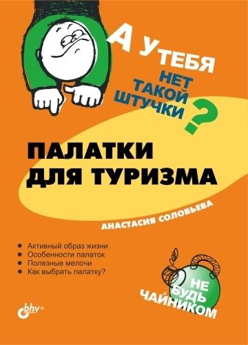 Анастасия Соловьева Палатки для туризма интернет магазины палатки для отдыха туризма