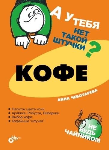 Анна Чеботарева Кофе