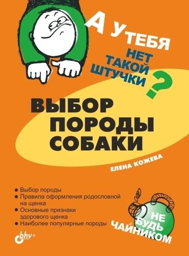 Выбор породы собаки ( Елена Кожева  )