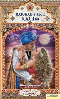 Шахразада - Влюбленный халиф