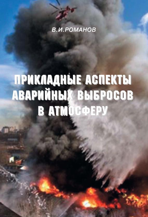 В. И. Романов Прикладные аспекты аварийных выбросов в атмосферу. Справочное пособие