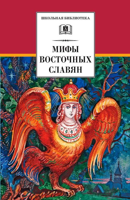 Е. Е. Левкиевская Мифы и легенды восточных славян мифы древних славян для где