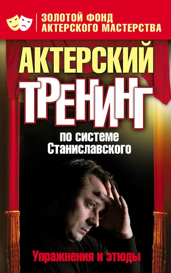 Ольга Лоза - Актерский тренинг по системе Станиславского. Упражнения и этюды