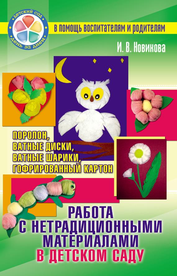 И. Новикова - Работа с нетрадиционными материалами в детском саду. Поролон, ватные диски, ватные шарики, гофрированный картон