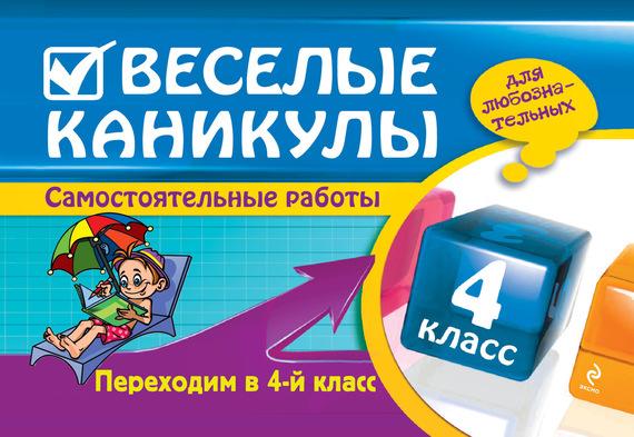 бесплатно Е. В. Берестова Скачать Веселые каникулы. Переходим в 4-й класс