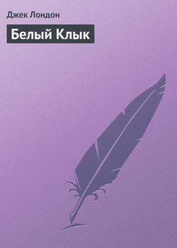 Книга белый клык fb2