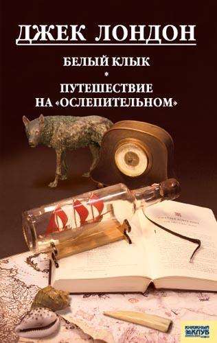 цены Джек Лондон Белый клык. Любовь к жизни. Путешествие на «Ослепительном» (сборник)