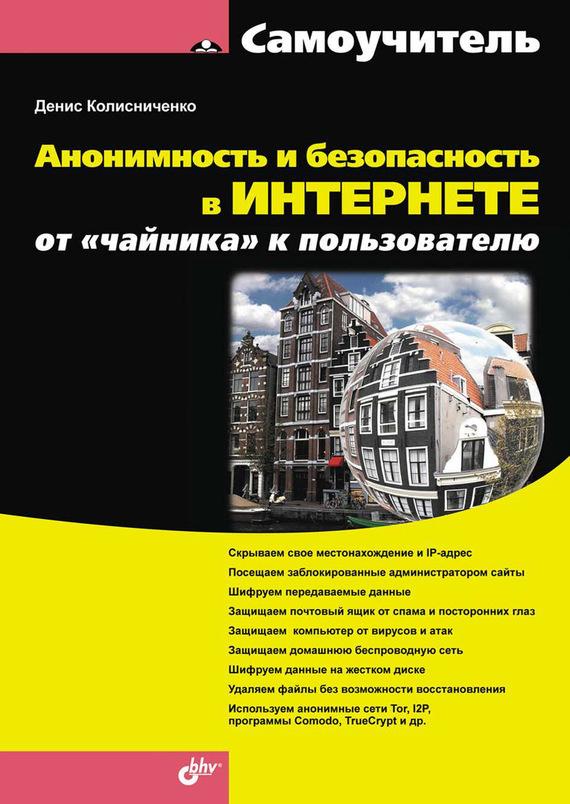 Денис Колисниченко Анонимность и безопасность в Интернете. От «чайника» к пользователю спайс в челябинске адрес